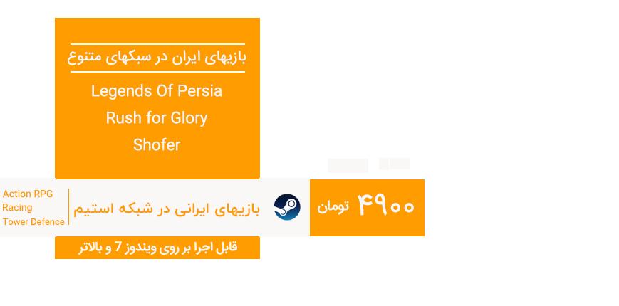 بازیهای ایرانی شبکه استیم