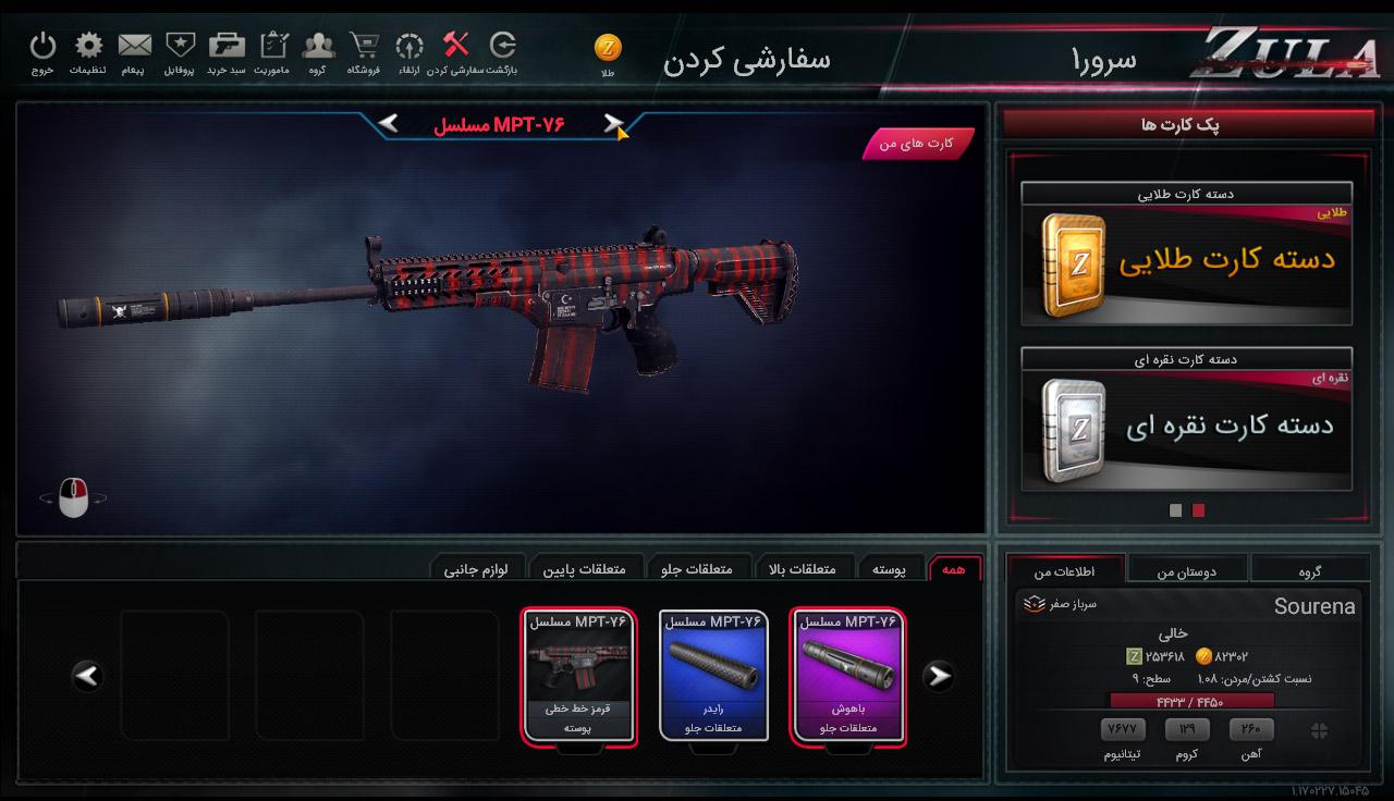 سفارشی سازی اسلحه ها در بازی زولا