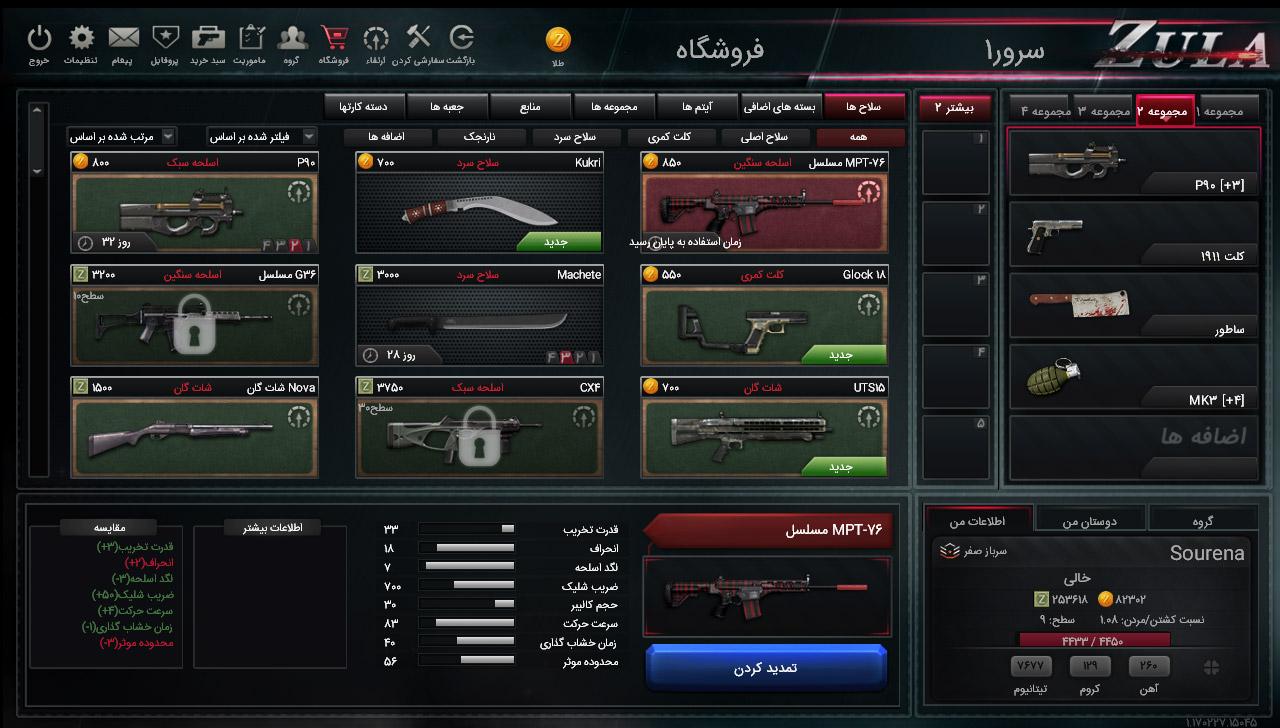 خرید سلاح در بازی زولا