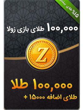 100000 طلای بازی زولا