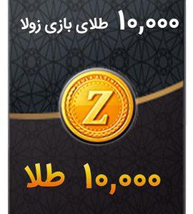 بسته 10000 عددی طلا بازی زولا