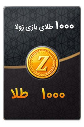 1000 عدد طلای بازی زولا