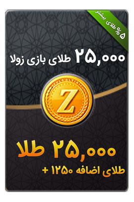 25000 عدد طلای بازی زولا