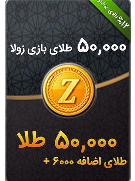 50000 طلای بازی زولا