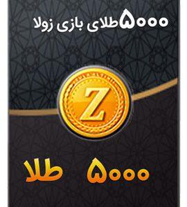 5000 طلای بازی زولا