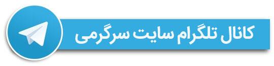 کانال تلگرام سرگرمی