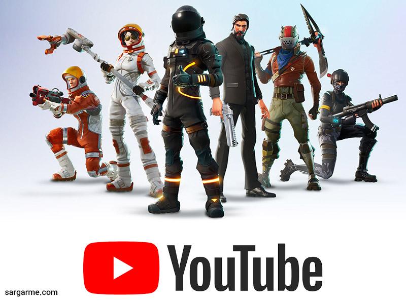بازی Fortnite و battle royale رکورد جدیدی در یوتیوب به ثبت رساند - سرگرمی